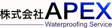 防水工事・雨漏れ水漏れの補修修繕なら「株式会社アペックス」