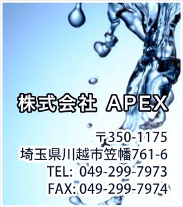株式会社アペックス・お問合せ