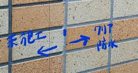 防水工事・株式会社APEX・東京都・調布市